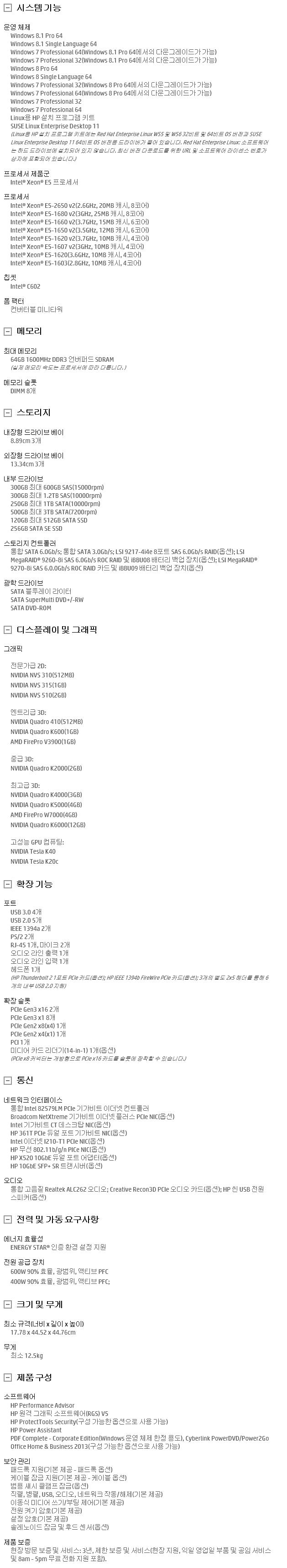 HP Z420 Xeon E5-2670 2 6GHz/NVS295/SATA 500G